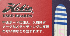 HOBIE USED BOARDS ホビー中古ボード